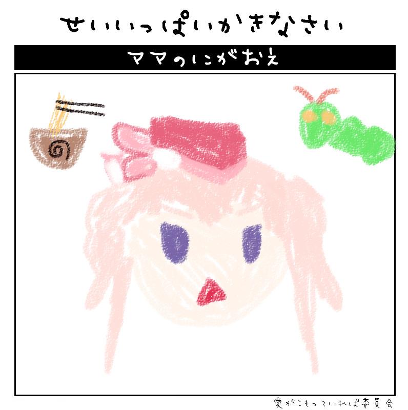 ツムギちゃん.jpg