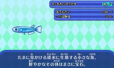 あおいほうせき - コピー.JPG