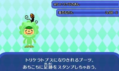 トリケラのあし_0.JPG