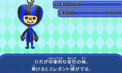 金ぴかの袖.JPG