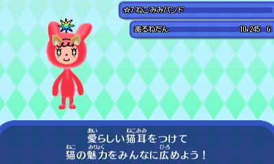 ねこみみバンド.JPG