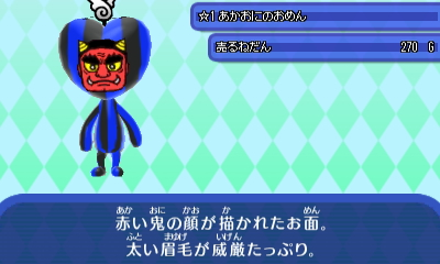 赤鬼のお面.JPG
