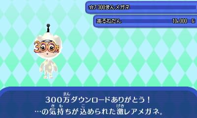 300まんメガネ.JPG