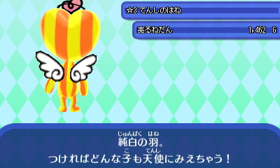 天使の羽.JPG