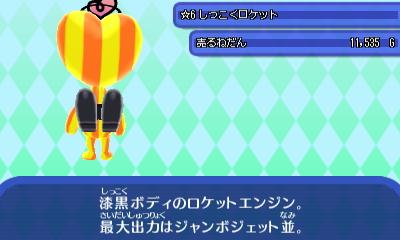 桎梏ロケット.JPG