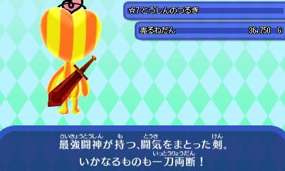 燈心の剣.JPG