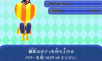 鋼鉄ロケット.JPG