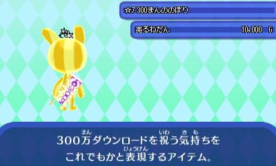 300まんののぼり.JPG