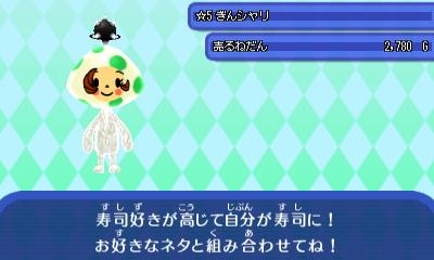 ぎんシャリ_0.JPG