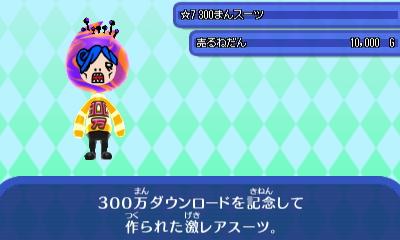 300まんスーツ.JPG