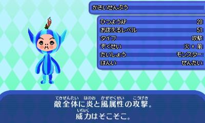 かさいせんぷう_0.JPG