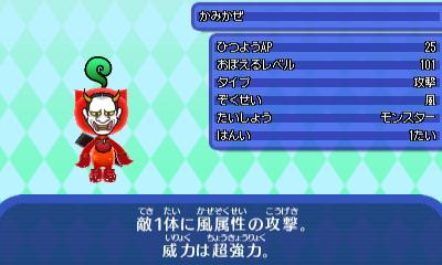 かみかぜ_0.jpg