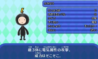 かみなり_0.JPG