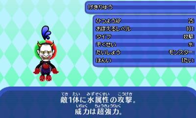 げきりゅう_0.jpg