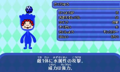 だくりゅう_0.JPG