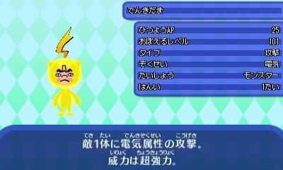 でんきだま_0.JPG