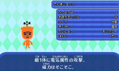 でんきショック_0.JPG