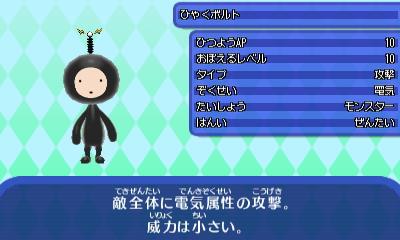 ひゃくボルト_0.JPG