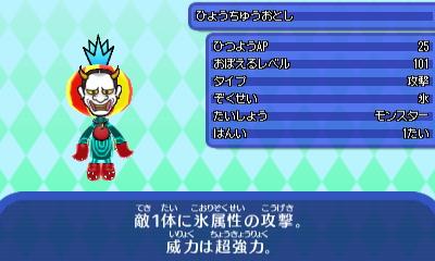 ひょうちゅうおとし_0.jpg