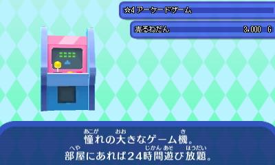 アーケードゲーム.JPG