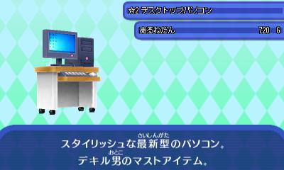 デスクトップパソコン (2).JPG