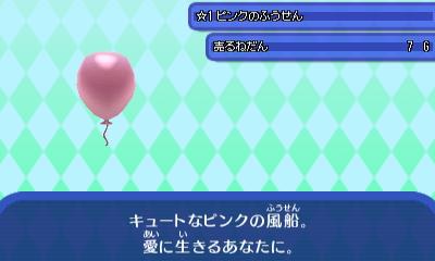 ピンクの風船.JPG