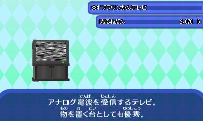 ブラウン管テレビ.JPG