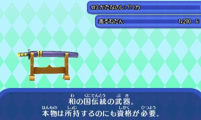 刀のレプリカ.JPG