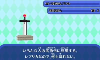 剣のレプリカ.JPG