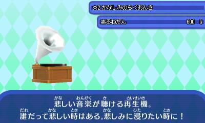 悲しみの蓄音機.JPG