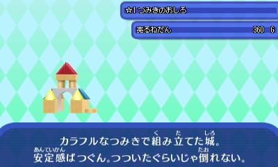 積み木の城.JPG
