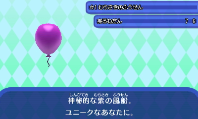 紫風船.JPG