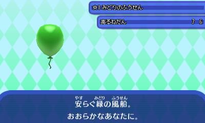 緑風船.JPG
