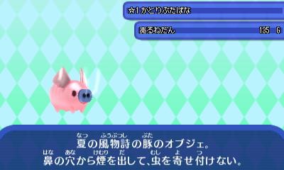 香取豚花.JPG