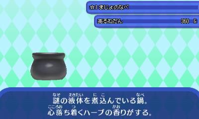 魔女の鍋.JPG