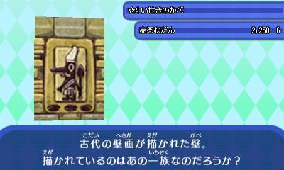 いせきかべ - コピー.JPG