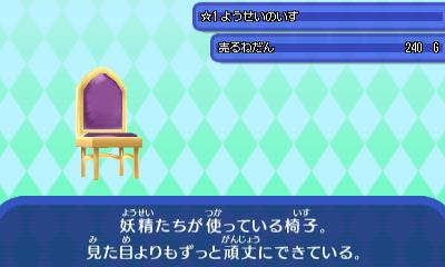 妖精のイス.JPG