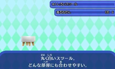 白いスツール.JPG