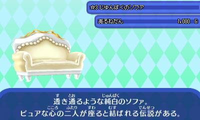 純白のソファ.JPG