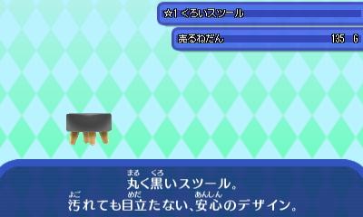 黒いスツール.JPG