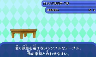 シンプルなテーブル.JPG
