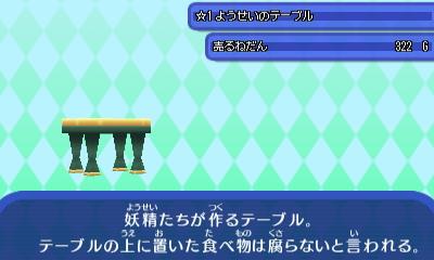 妖精のテーブル2.JPG