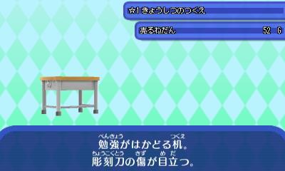 教室の机.JPG