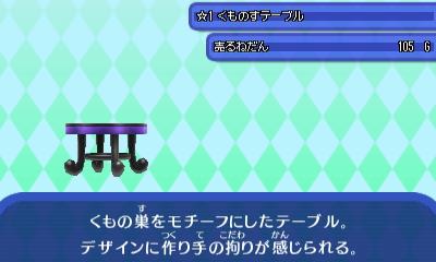蜘蛛の巣テーブル.JPG