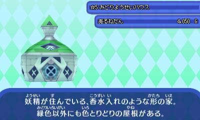 緑妖精ハウス.JPG