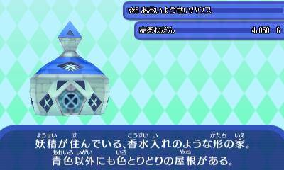 青い妖精.JPG