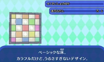 さいしょのゆか_0.jpg