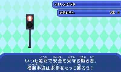 しんごう - コピー.JPG