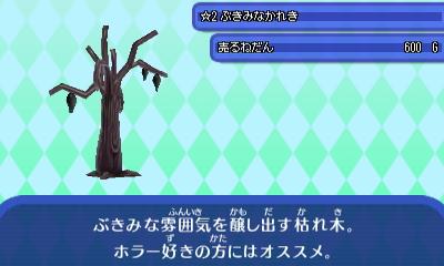 ぶきみなかれき_0.JPG