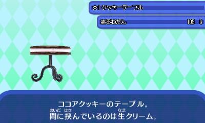 クッキーテーブル.jpg